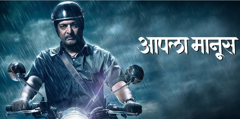 Aapla Manus (2018) – Movie Review