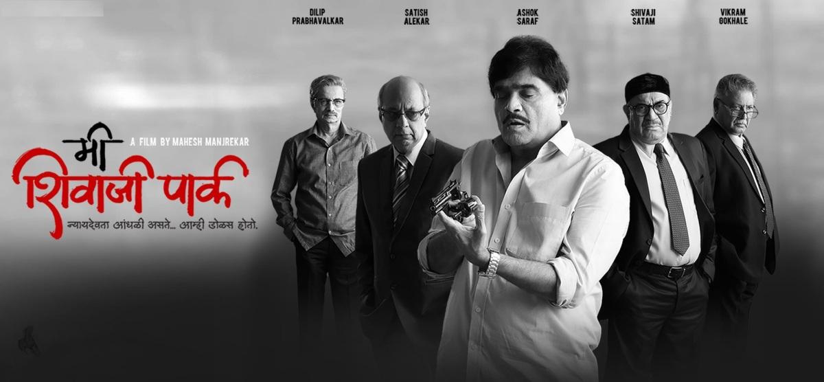 Me Shivaji Park (2018) – MovieReview