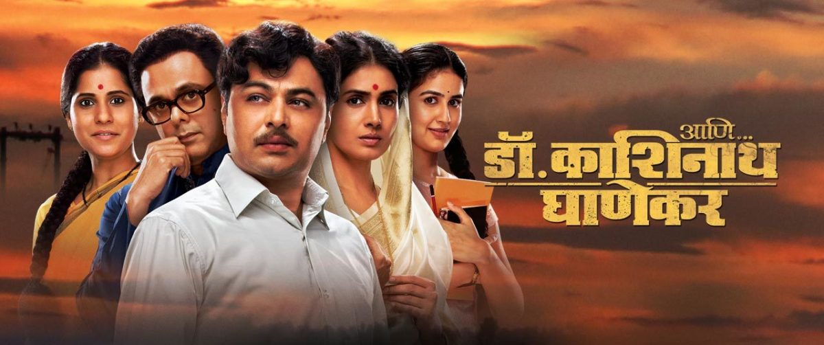 Ani… Dr. Kashinath Ghanekar (2018) – MovieReview